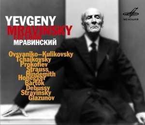 Yevgeny Mravinsky - Melodiya Edition (5 CD box set, FLAC)