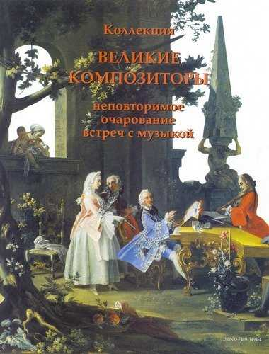 Great Composers, DeAgostini Series (85 CD, FLAC)