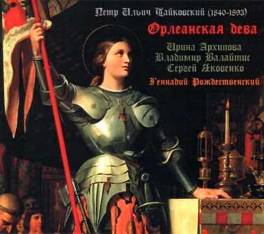 Rozhdestvensky: Tchaikovsky - The Maid of Orleans (3 CD, APE)