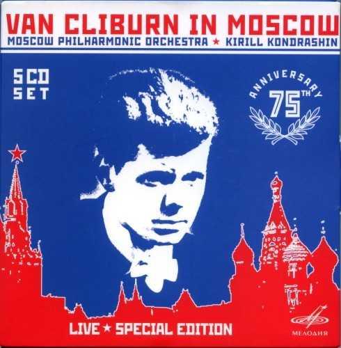 Van Cliburn in Moscow (5 CD box set, APE)