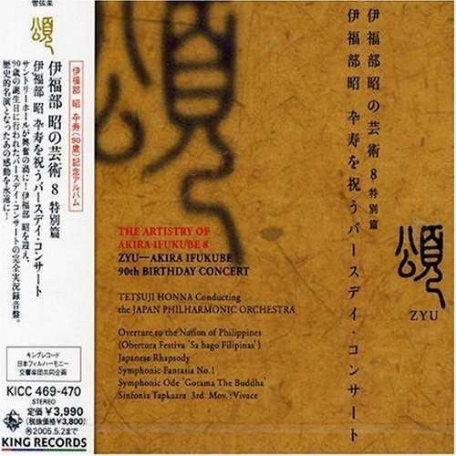 The Artistry of Akira Ifukube (9 CD box set, APE)
