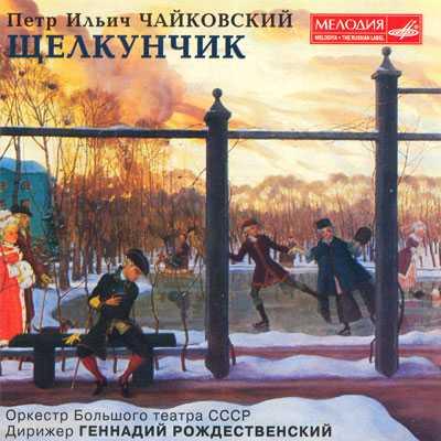 Rozhdestvensky: Tchaikovsky - The Nutcracker (2 CD, FLAC)