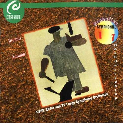 Rozhdestvensky: Prokofiev - Symphonies no.1,7 (APE)