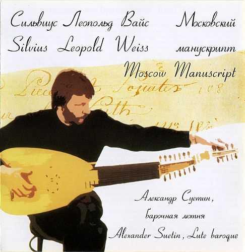 Suetin: Weiss - Moscow Manuscript (FLAC)