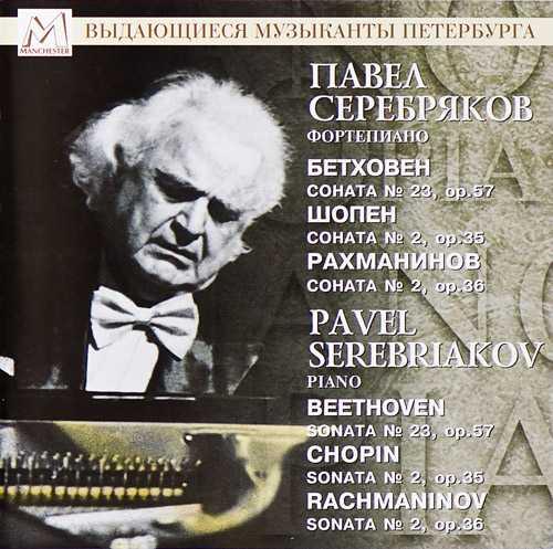 Serebriakov: Beethoven, Chopin, Rachmaninov - Piano Sonatas (APE)