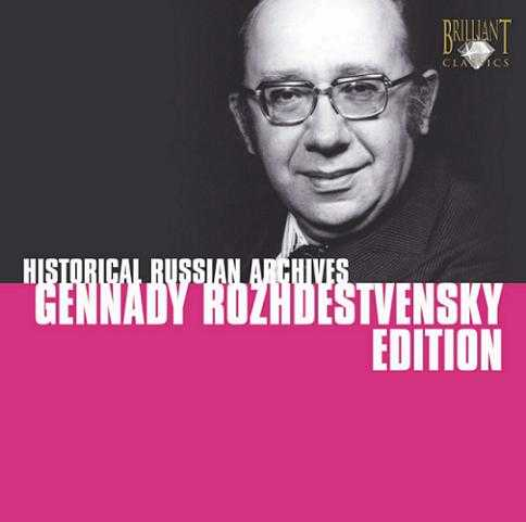 Historical Russian Archives: Gennady Rozhdestvensky Edition (10 CD box set, FLAC)
