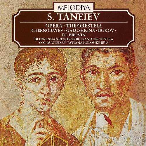 Kolomizheva: Taneyev - Oresteia (2 CD, WavPack)