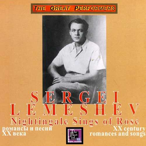 Lemeshev: 20th Century Romances and Songs (APE)
