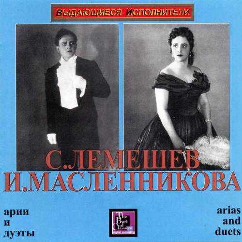 Lemeshev, Maslennikova: Arias and Duets (APE)