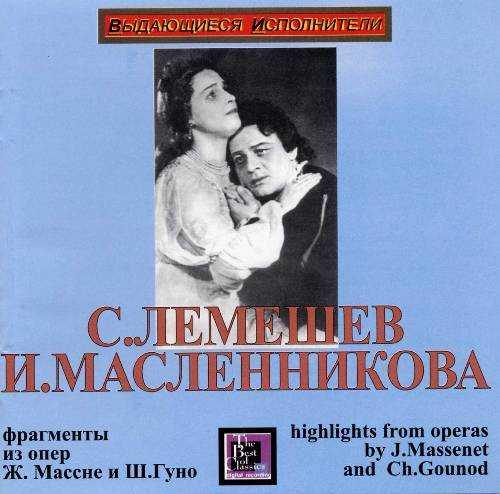 Lemeshev, Maslennikova: Highlights from Operas by Massenet, Gounod (APE)