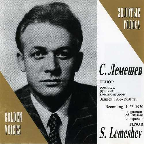 Lemeshev: Romances of Russian Composers. 1936-1950 Recordings (APE)