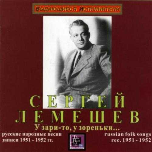 Lemeshev: Russian Folk Songs. 1951-1952 Recordings (APE)