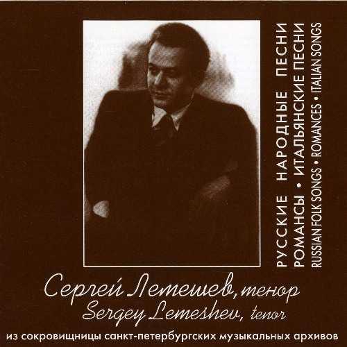 Lemeshev: Russian Folk Songs, Romances, Italian Songs (APE)