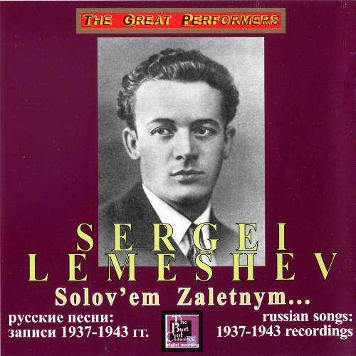 Lemeshev: Russian Songs. 1937-1943 Recordings (APE)
