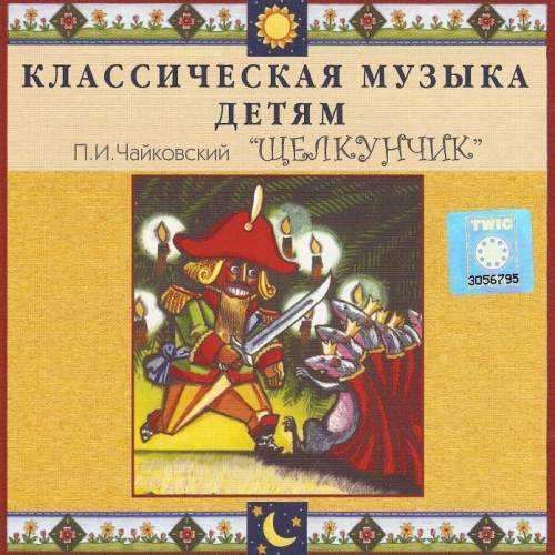 Classical Music for Children. Tchaikovsky - The Nutcracker (FLAC)