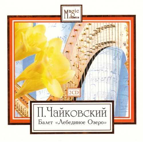 Kolobov: Tchaikovsky - Swan Lake (2 CD, APE)