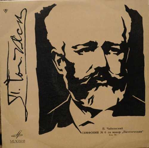 "Furtwangler: Tchaikovsky - Symphony no.6 ""Pathetique"" 1938 (24/88, Vinyl, FLAC)"