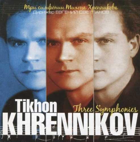 Tikhon Khrennikov - Three Symphonies (FLAC)