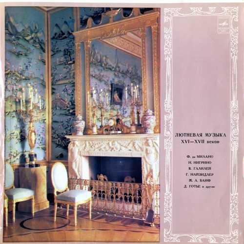 Vavilov - Lute Music of XVI-XVII Century (24/192, WavPack)