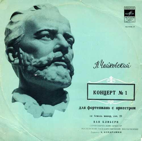 Kondrashin: Tchaikovsky - Concerto no.1 (24/96 FLAC)
