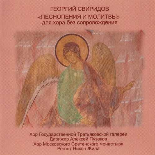 Sviridov - Chants and Prayers (FLAC)