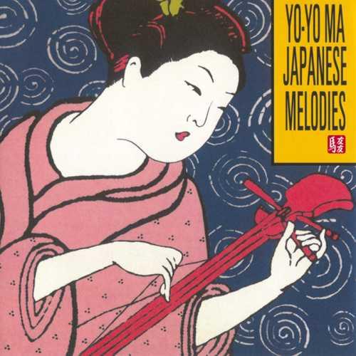 Yo-Yo Ma - Japanese Melodies (SACD)