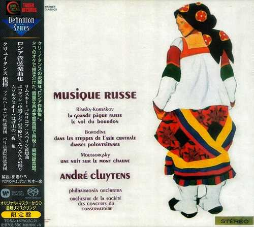 Andre Cluytens - Musique Russe (SACD)