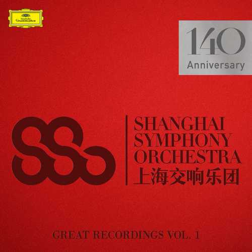 Shanghai Symphony Orchestra: Great Recordings vol.1 (FLAC)